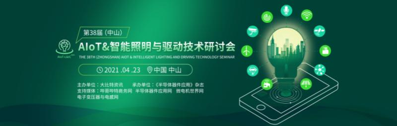 AIoT-L&IC38th  2021第38届AIoT&智能照明与驱动技术研讨会·中山站