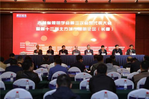 吉林省照明学会第三次会员大会新闻稿(1)158.png
