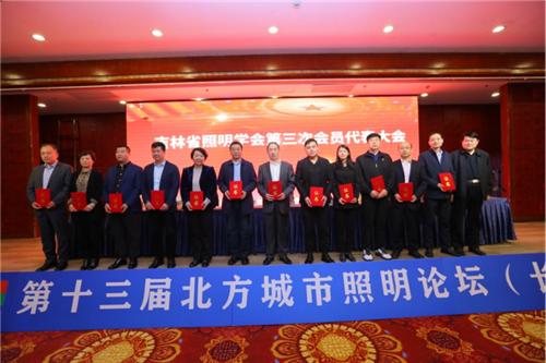 吉林省照明学会第三次会员大会新闻稿(1)1171.png