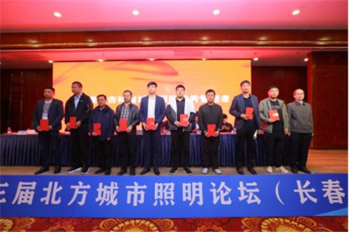 吉林省照明学会第三次会员大会新闻稿(1)1412.png