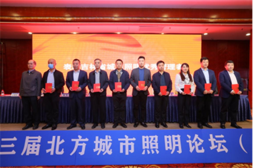 吉林省照明学会第三次会员大会新闻稿(1)1414.png