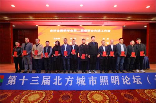 吉林省照明学会第三次会员大会新闻稿(1)1456.png