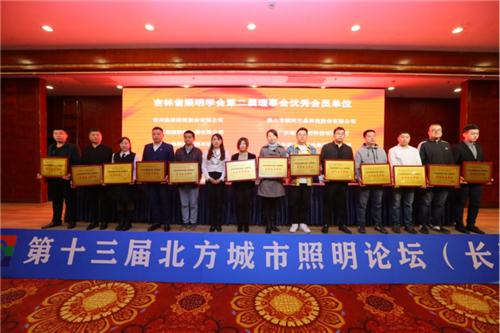 吉林省照明学会第三次会员大会新闻稿(1)1522.png