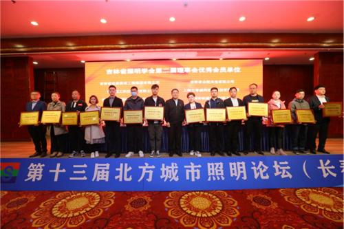 吉林省照明学会第三次会员大会新闻稿(1)1565.png