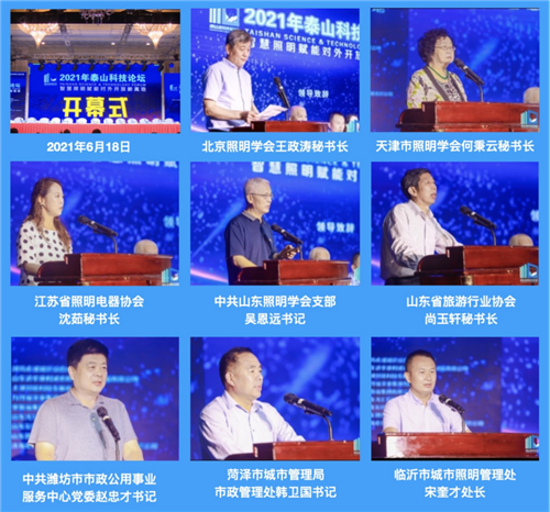 第270期泰山科技论坛——智慧照明赋能对外开放新高地系列活动在青州举办491.png