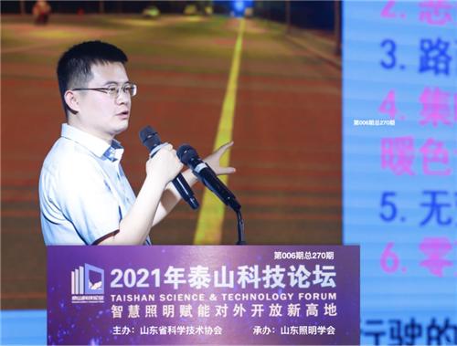 第270期泰山科技论坛——智慧照明赋能对外开放新高地系列活动在青州举办607.png