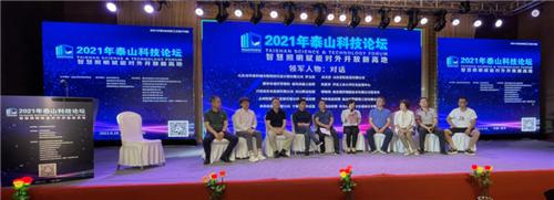 第270期泰山科技论坛——智慧照明赋能对外开放新高地系列活动在青州举办3898.png