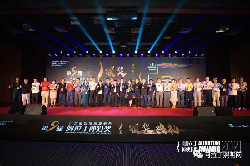 """""""当下可为 未来可期"""",2021广州国际照明展览会启幕插图19"""