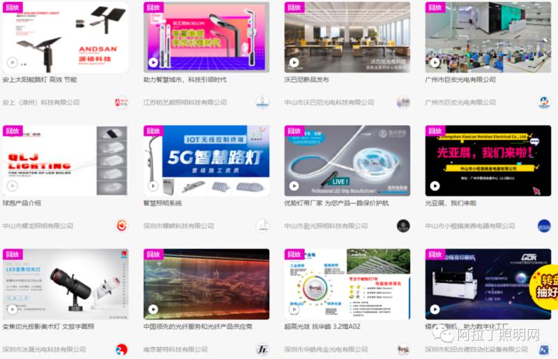 光亚展官方数据公布,3大趋势凸显,中国照明未来方向明朗化插图19