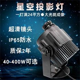 厂家直销工程款专用40-400W星空投影灯户外防水大幅星空图案灯效果灯舞台灯广告投影灯LOGO灯