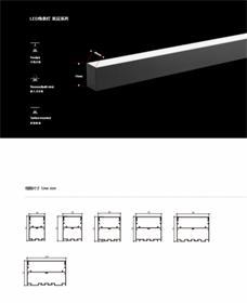 LED线条灯 双层系列