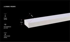 LED线条灯 单层系列