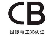 沃特测试丨CB认证丨吸顶灯