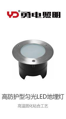 高防护型匀光LED地埋灯