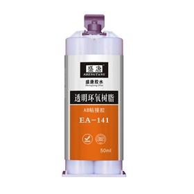 环氧树脂胶粘剂EA-141 粘接胶