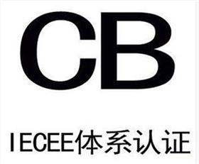 CB认证|灯具CB认证|LED灯具CB认证