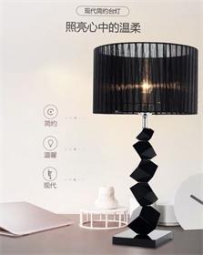 百顺台灯-BS-316 现代轻奢时尚卧室床头台灯