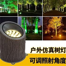 led树桩投光灯射灯户外防水照树灯景观灯室外庭院灯绿化灯园林