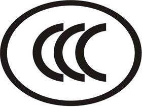 中国CCC&CQC认证