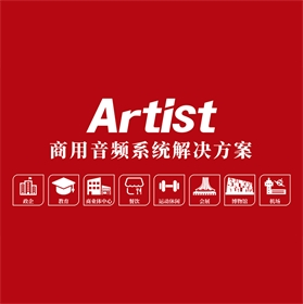 Artist 商用音频系统解决方案