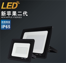 LED投光灯  新苹果二代