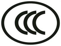 Intertek 照明中国CCC服务