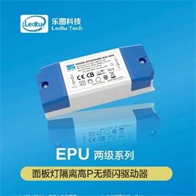 EPU常规系列 面板灯隔离高P无频闪驱动器