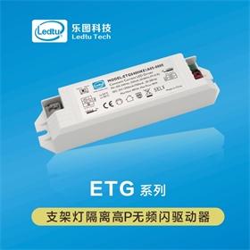 ETG系列 支架灯隔离高P无频闪驱动器