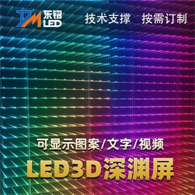 LED3D深渊显示屏可编辑显示文字视频舞台KTV广场使用可订