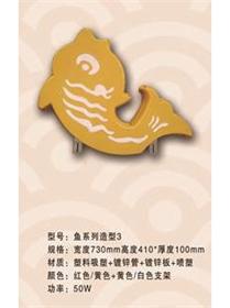 景逸盛  金鱼系列造型