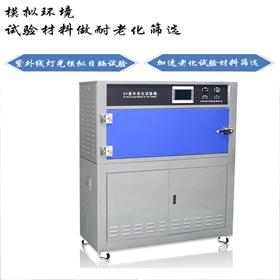 箱式/塔式紫外线老化试验箱 HT-UV3 灯线LED检测设备