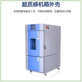 灯具高温测试高低温交变试验箱 SMC-150PF 通电测试