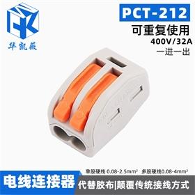 PCT-212快速接线端子厂家直销 导线端子 大电流接线器定