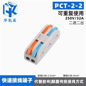 PCT2-2二进二出对接端子台 另接线端子 厂家电缆快速接线