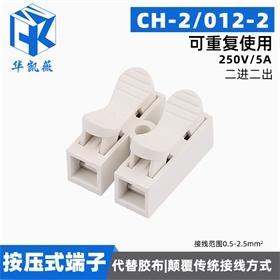 CH-12-2自锁按压式快速接线端子二位接线柱2P阻燃端子