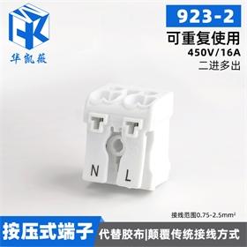 按压式端子台 923-2快速接线端子 厂家自锁端子二进多出接