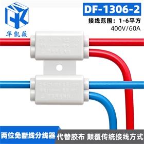 两位免断线分线器1306-2大功率接线端子二分二或四T型分支