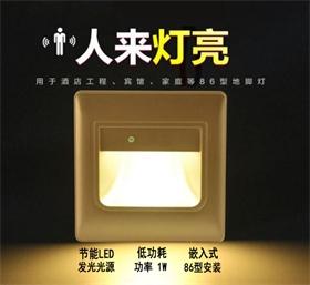 感应地脚灯 86嵌入式地脚灯 86型感应墙角灯 嵌入式安装