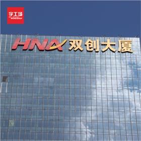 海南市双创大厦玻璃幕墙发光字工程