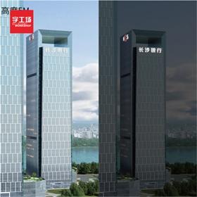 长沙银行玻璃幕墙发光字工程