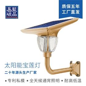 蓝晶易碳太阳能灯一体化LED路灯宝莲灯庭院灯