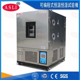 艾思荔 分体式恒温恒湿测试箱