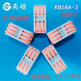 高超 便捷快速接线端子KB58A-3P无螺丝端子CE认证