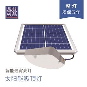 蓝晶易碳太阳能灯一体化LED 吸顶灯