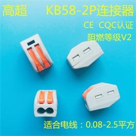 高超 快速接线端子KB58-2P无螺丝端子CE认证 环保阻燃