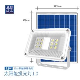 蓝晶易碳太阳能灯一体化LED路灯 投光灯