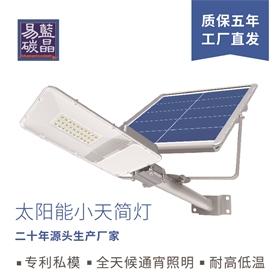 蓝晶易碳太阳能灯一体化LED路灯 小天简灯