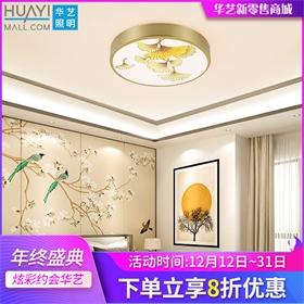银杏如雨 三色变光 新中式吸顶灯卧室灯阳台灯过道灯
