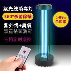 110V紫外线杀菌灯带臭氧带遥控定时UV紫外线灭菌灯家用消毒