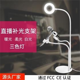 手机主播补光灯支架美颜桌面一体式直播设备网红直播灯